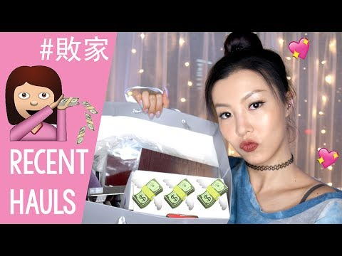 最近一堆網購化妝品 Recent Online Beauty Hauls| HIDDIE T