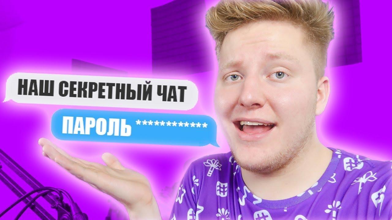 МОЙ СЕКРЕТНЫЙ ЧАТ, О КОТОРОМ НИКТО НЕ ЗНАЛ...