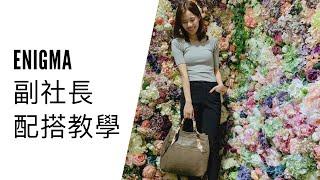 [ENIGMA皮革工場] LA02 副社長喜愛的真皮手提包