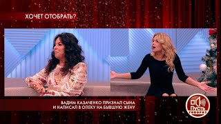 Вадим Казаченко признал сына и написал в опеку на бывшую жену. Пусть говорят. Драматичные моменты