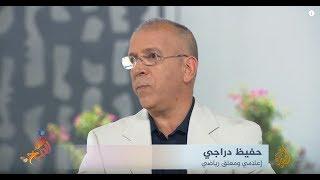 🌅 سوق انتقال اللاعبين.. مقابلة الإعلامي والمعلق الرياضي حفيظ دراجي في الجزيرة هذا الصباح