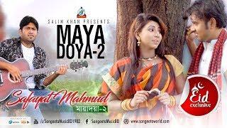 Maya Doya Safayat Mahmud Mp3 Song Download