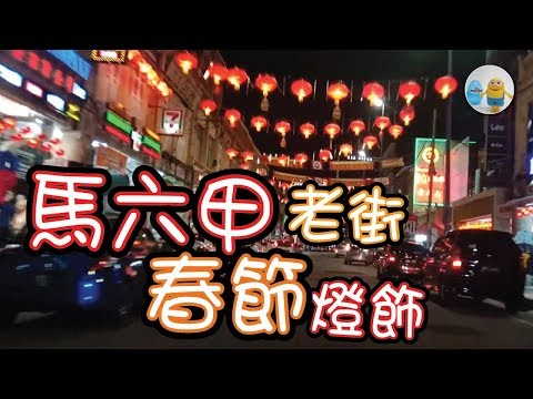Malacca (Melaka) night drive 2019 • Old street Chinese New Year decoration part 1