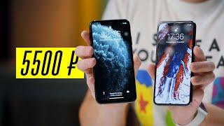 Китайский iPhone 11 Pro за 5500! Сравнение с настоящим!