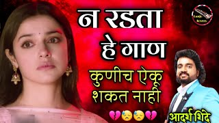 Adarsh Shinde Romantic Marathi Songs   live performance   आदर्श शिंदे   lyrical video