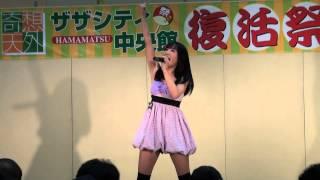 浜田由梨 ご当地アイドルフェスティバル 浜松 【ご当地アイドルフェステ...