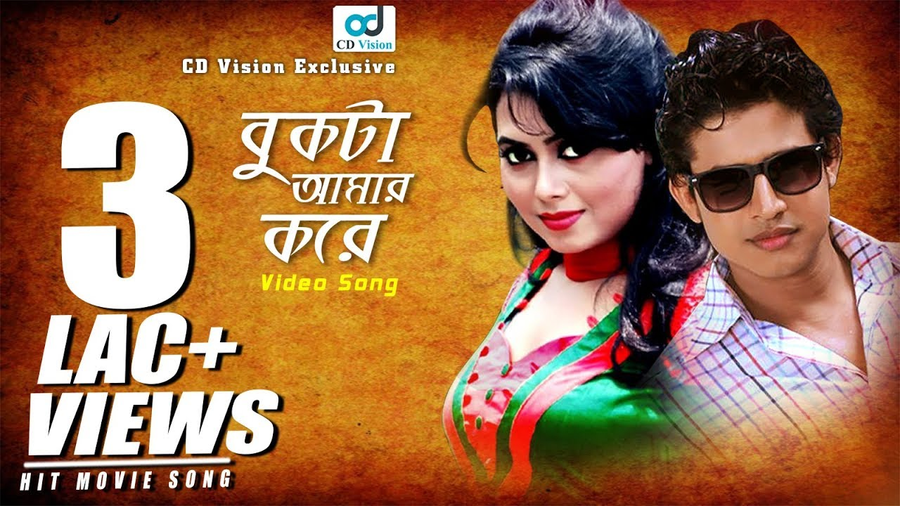 Bukta Amar Kore | Shuvo | Nirjona | Baby Naznin | Bangla Movie Song | CD Vision