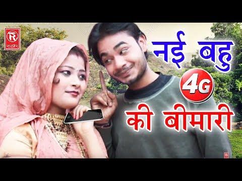 नई बहु 4G की बीमारी | Nai Bahu 4G Ki Bimari | Lovely, Prem Shanker | New Comedy 2017 Rathor Cassette