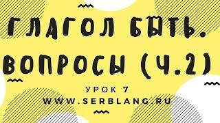 Сербский язык. Урок 7.  Глагол быть - вопросы (ч.2)