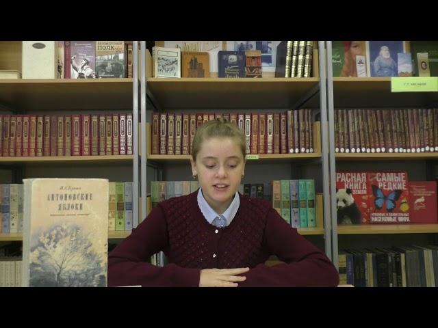 Кольскова Александра читает произведение «Антоновские яблоки» (Бунин Иван Алексеевич)