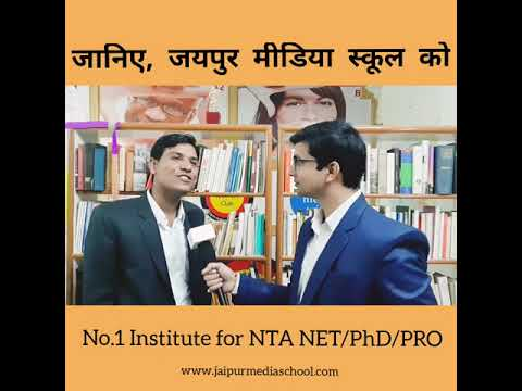 First Institute To Offer Coaching For PRO । NTA NET-JRF । Ph.D And Entrance Exams  Of Media Colleges