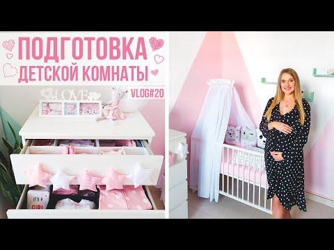 ПОДГОТОВКА ДЕТСКОЙ КОМНАТЫ | BABY GIRL | Vlog#20 | NastinDay