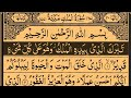 Holy Quran | Juz/Para-29 | By Sheikh Saud Ash-Shuraim | Full With Arabic Text HD | پارہ تبرک الذی