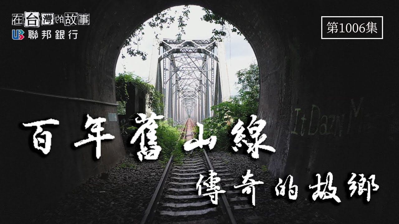 人人會跳火車的村莊?鐵道貨運行工人都吃這一味!台灣西部幹線海拔最高的車站 百年舊山線傳奇|苗栗三義 台中后里|Ep.1006在台灣的故事taiwanstory