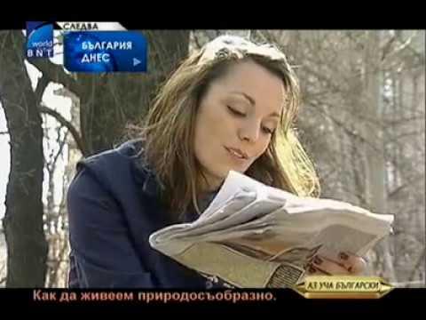 I learn Bulgarian lesson 12 (Аз уча Български урок 12)
