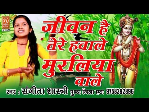 जीवन है तेरे हवाले मुरलिया वाले||संगीता शास्त्री!!BHAGWAT BHAJAN,SANGEETA SHASTRI