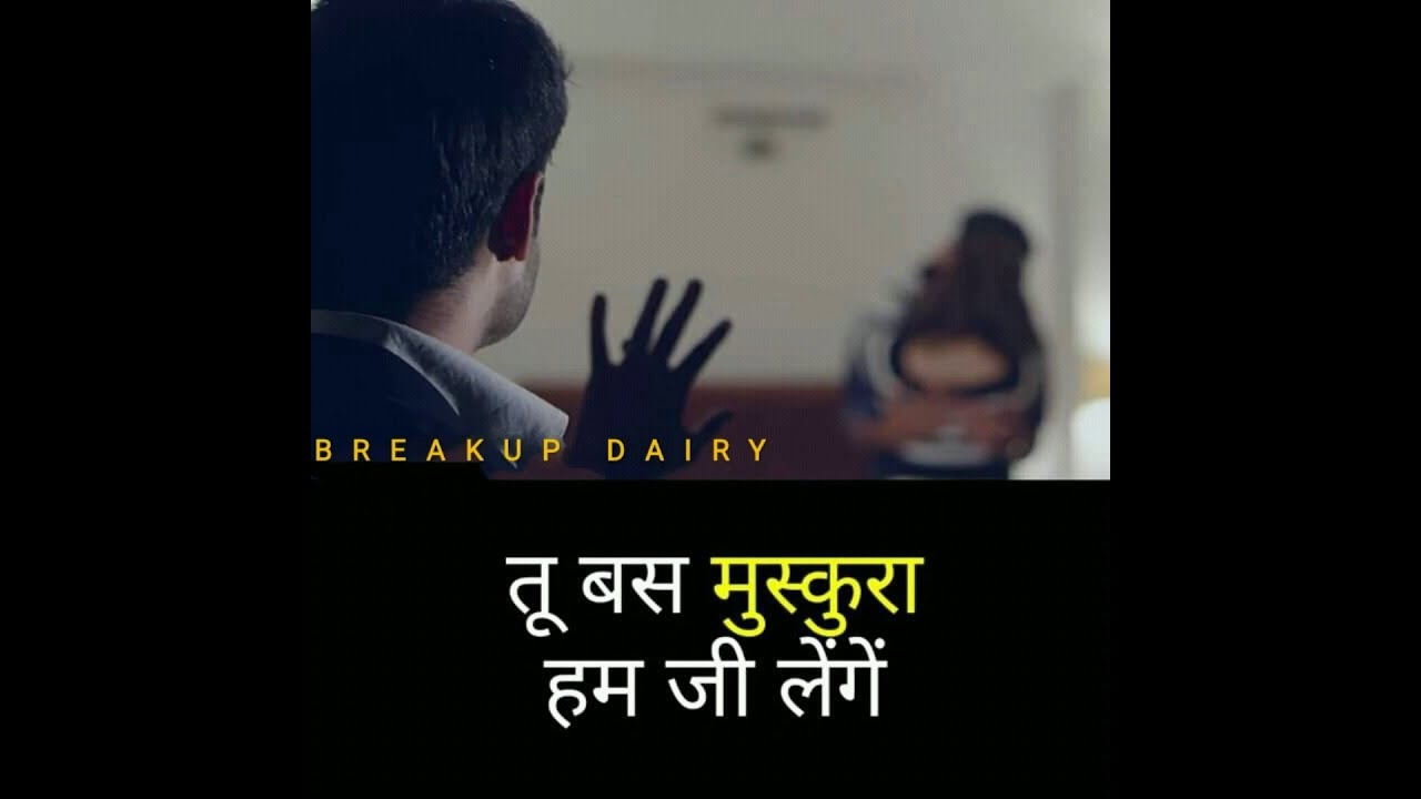 Breakup Dairy | Tasverr | latest sad song |