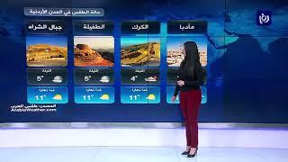 النشرة الجوية الأردنية من رؤيا 1-2-2020 | Jordan Weather