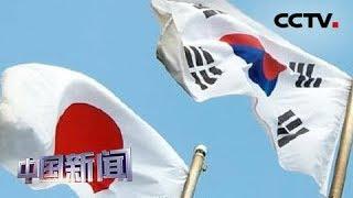 [中国新闻] 韩高官会见韩企负责人 商讨应对日限制半导体材料出口 | CCTV中文国际