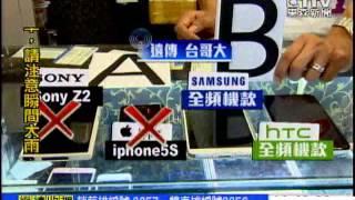 [東森新聞]搶快! 遠傳、台哥大4G 僅支援「部分手機」