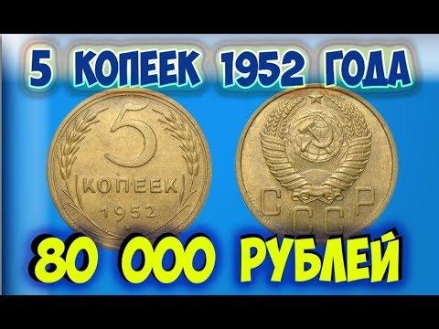 Монеты ссср 1952 стоимость цена 10 копеек 2005 года