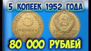 Вартість рідкісних монет. Як розпізнати дорогі монети СРСР номіналом 5 копійок 1952 року