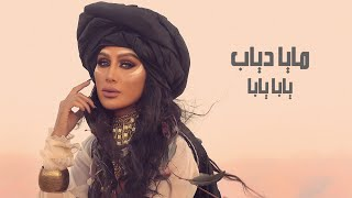 Maya Diab - Yaba Yaba Music Video / فيديو كليب ياب يابا - مايا دياب