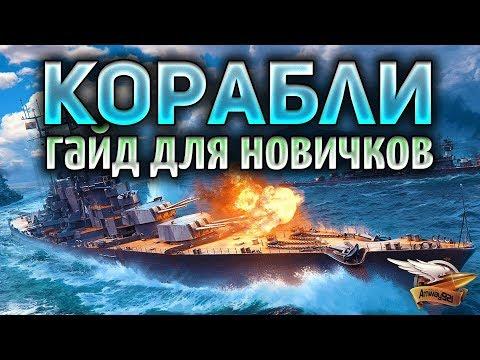 World Of Warships - Как правильно начать играть - Гайд для новичков