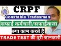 CRPF Safai Karamchari Trade Test | CRPF Constable Safai Karamchari Trade Test | Sweeper Trade Test