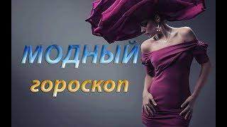 видео Модный гороскоп: ВЕСЫ