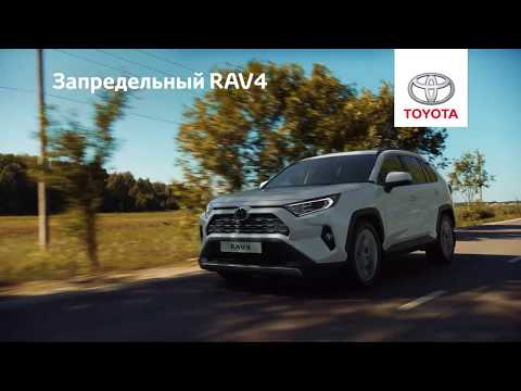 Запредельный Toyota RAV4