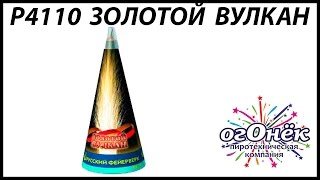4110 Золотой вулкан (конус 11