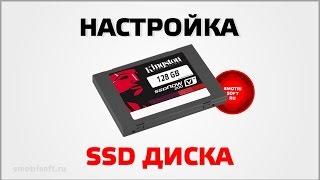 видео Настройка SSD под Windows 10, 8, 7