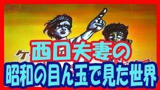 西口夫妻の昭和の目ん玉で見た世界シリーズ 登録お願いします!https://...