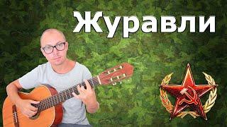 Журавли (на гитаре) | Отзвуки войны [10 из 29]