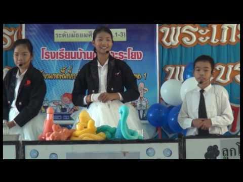 รางวัลชนะเลิศการแสดงทางวิทยาศาสตร์ (Science Show) ปี 2559 โรงเรียนบ้านกาเกาะเกาะระโยง