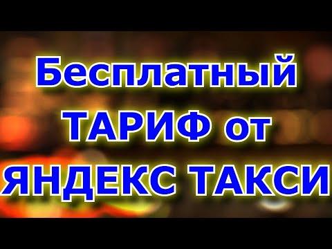 Яндекс такси - Новый бесплатный тариф и без комиссии. Ситимобил. GETT.