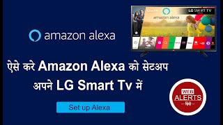 ऐसे करे Amazon Alexa को सेटअप …