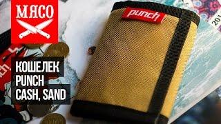 Кошелек Punch - Cash, Sand. Обзор(Купить кошелек Punch - Cash, Sand - https://new.vk.com/market-9021942?w=product-9021942_487 Похожие товары ..., 2016-08-19T07:27:44.000Z)