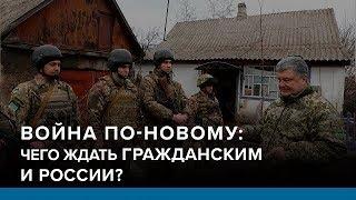 Война по-новому: чего ждать гражданским и России? | Радио Донбасс.Реалии