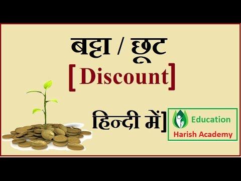 Discount math in hindi||बट्टा-छूट प्रश्न