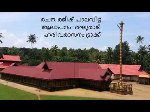 Thrikkadavoor song -Kadanavaranam(Harivarasanam Track)