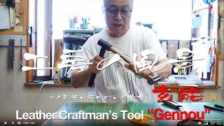 """RIA CREATION 工房の風景 Vol.0 職人の道具 「玄能」-40年間使い続けているかなづち- Leather Craftman's Tool """"Gennou Hammer"""""""
