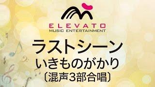 EMG3-0008 ラストシーン/いきものがかり〔混声3部合唱〕