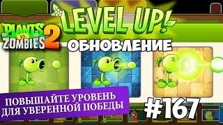 Plants vs Zombies 2 #167 СУПЕР ОБНОВЛЕНИЕ Gameplay ios android