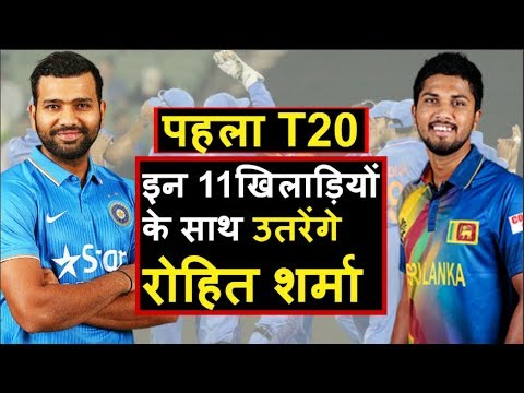 India vs Sri Lanka 1st T20: Match Preview and Playing XI | Headlines Sports