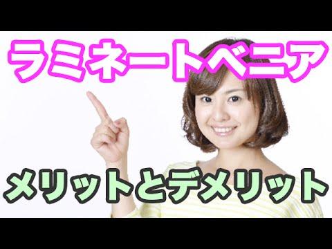 ラミネートベニアという審美治療のメリット・デメリット【動画】