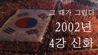 대한민국 축구 레전드 시절, 그립다!  2002년 월드컵