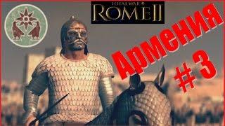Total War Rome2. Армения #3 - Обстановка накаляется