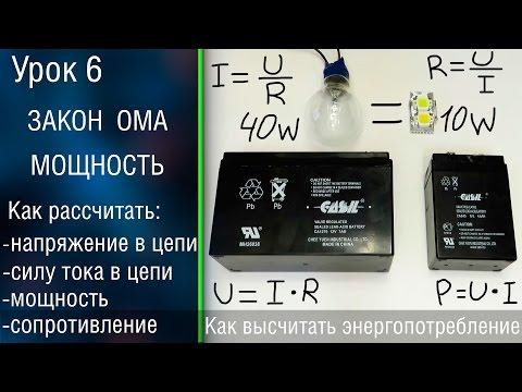 Как рассчитать мощность формула